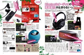 tokushu_audio.jpg